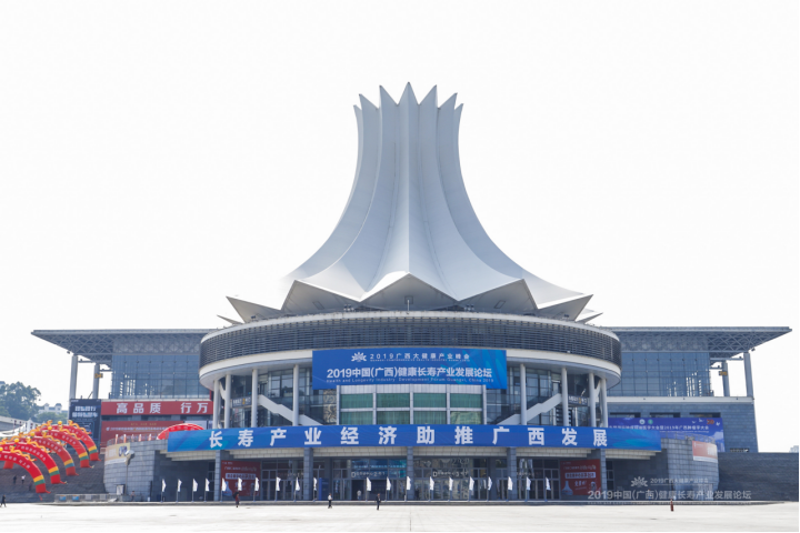 长寿产业经济·助推广西发展 2019中国(广西)健康长寿产业发展论坛盛大召开