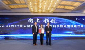CZ-11 WEY号火箭模型入驻中国科学技术馆捐赠仪式在京举行