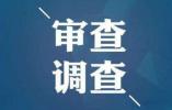 江苏大学附属医院副院长吕剑平接受审查调查