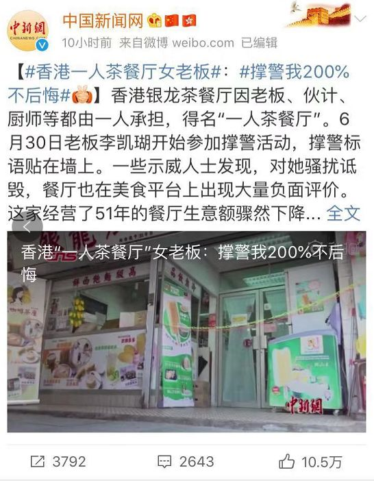 香港茶餐厅女老板因撑警被报复,网友:地址呢?我们来了!