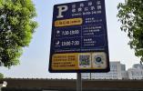 9月1日起东部新城泊位停车不缴费将罚100元
