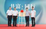 杭州市首个乡村共同富裕学院在界首乡成立