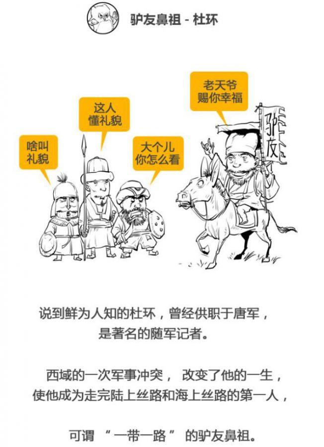 (漫画选摘)