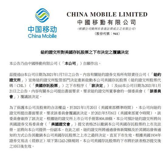 突发!中国移动、电信、联通宣布:纽交所维持退市决定!