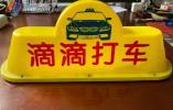 宁波火车站有网约车擅装顶灯 摇身一变成了出租车