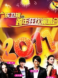 广东卫视跨年狂欢演唱会 2011