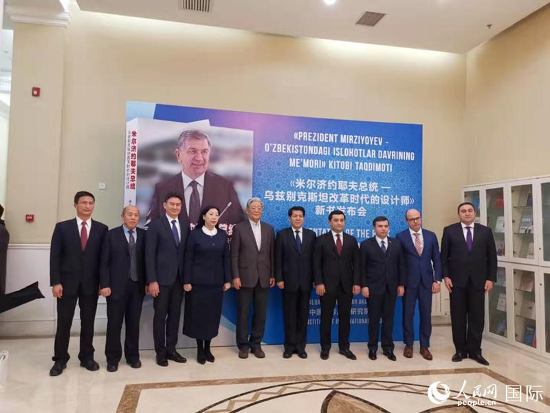 《米尔济约耶夫总统——乌兹别克斯坦改革时代的设计师》新书发布会在京举行