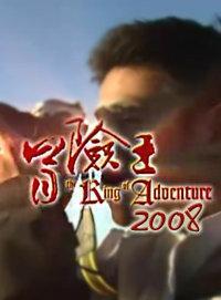 冒险王 2008