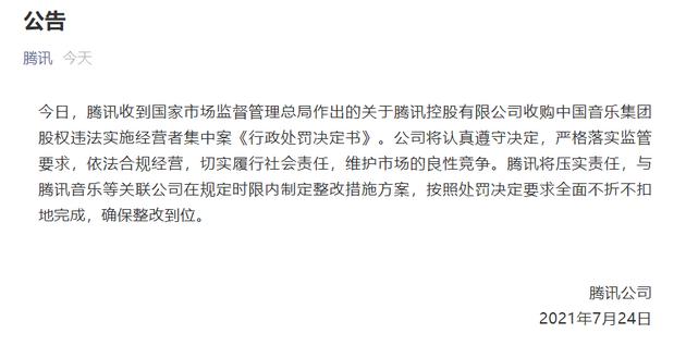 腾讯回应被解除网络独家音乐版权:保证整改到位