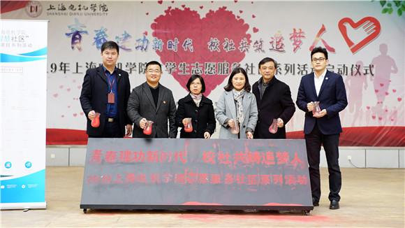 上海电机学院为社区提供