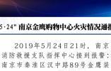 """""""5·24南京金鹰火灾""""原因查明:违规施工引起"""