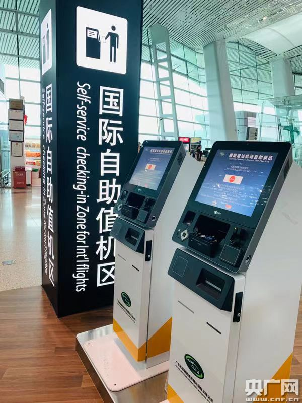 揭阳潮汕国际机场正式上线国际自助值机服务