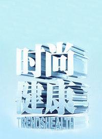 时尚健康 2012