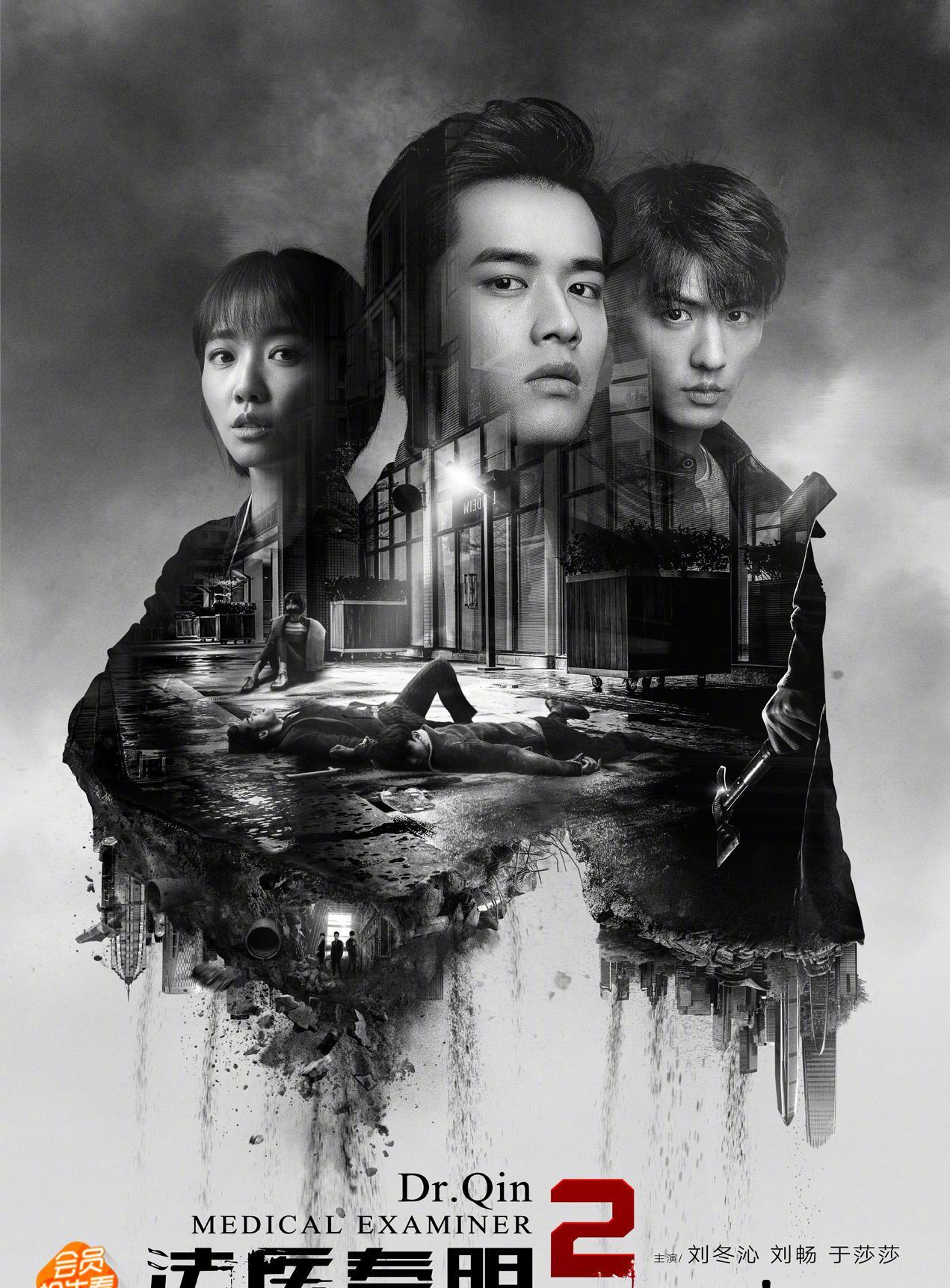 法医秦明清道夫 第2季