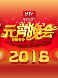 北京电视台元宵晚会 2016
