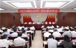 中共玄武区第十一届委员会第七次全体会议举行