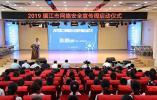 镇江市2019年网络安全宣传周活动启动