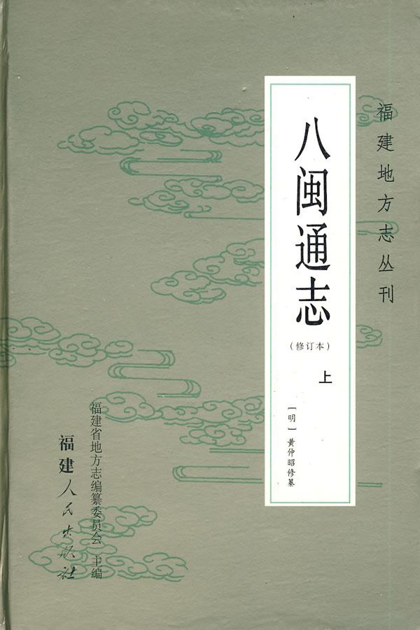 八闽通志 图册