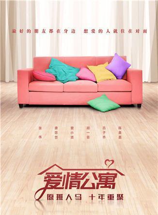 爱情公寓 电影版