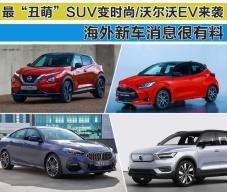"""最""""丑萌""""SUV变时尚 海外新车消息爆料"""