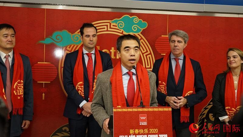 中国元素点亮马德里地铁