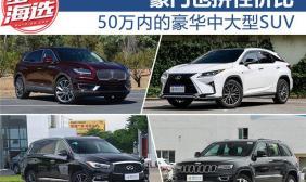豪门也拼性价比 50万内豪华中大型SUV
