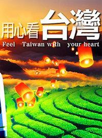 用心看台湾 2011