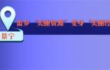 浙江各地政府工作报告大PK 这些亮点你Get到了吗?