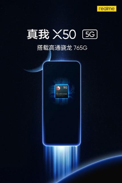 realme X50将于年前亮相:支持双模5G+120Hz刷新率屏幕