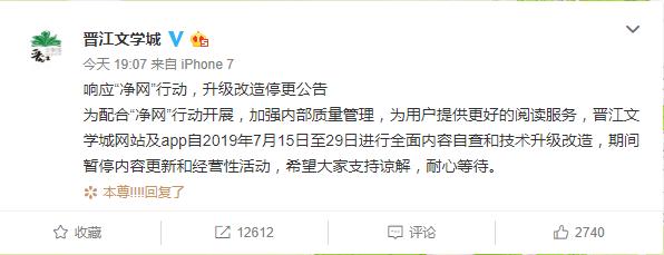 晋江文学城:7月15日至29日进行内容自查 暂停更新