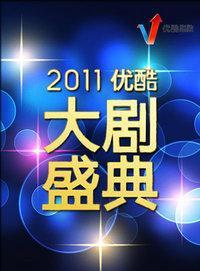 优酷大剧盛典 2011优酷指数夏季盘点