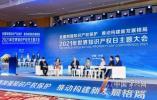 """寧波智慧財産權發展""""十四五""""規劃發佈 有三大發展目標"""