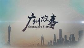 5集纪录片将在央视首播 看他们眼中的《广州故事》