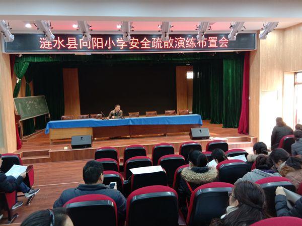 涟水县向阳小学举行冬季防火疏散演练活动