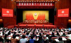 贵州省妇女第十一次代表大会