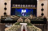 赵忠祥追悼会在京举行 众圈内好友悼念