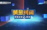 """黄金时间丨为了""""公地悲剧""""不再发生,江苏检察出手了!"""