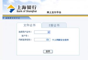 上海银行网银控件