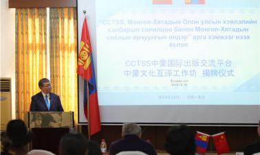 Sino-Mongolian publishing platform launched in Beijing