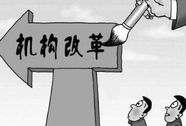 国家机构改革